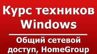 Общий сетевой доступ, HomeGroup
