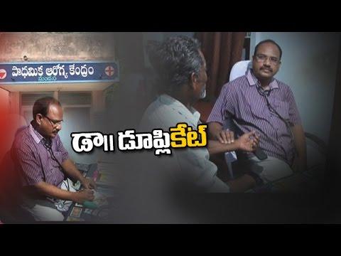 Fake Doctor Cheats Patients In Srikakulam District