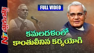 Former PM Atal Bihari Vajpayee Passes Away At Age 93 | The Journey of a Political Icon | SB | NTV