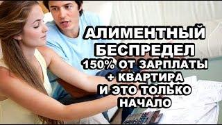 Алиментные Приколы, 150% От Зарплаты, + Квартира Для Младенца+ Чего Ждать Дальше?