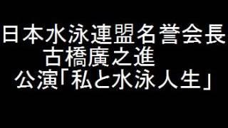 日本水泳連盟名誉会長古橋廣之進 公演「私と水泳人生」