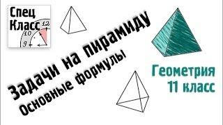 Задачи на пирамиду. Основные формулы - bezbotvy