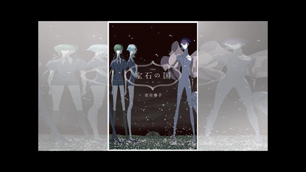 宝石の国9巻特装版市川春子が全イラストを描き下ろした小画集付き