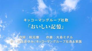 キッコーマングループ社歌 「おいしい記憶」