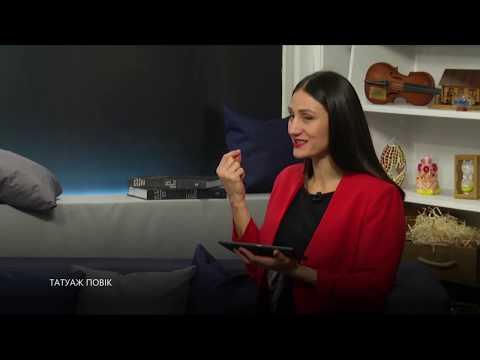 Телеканал UA: Житомир: Татуаж повік