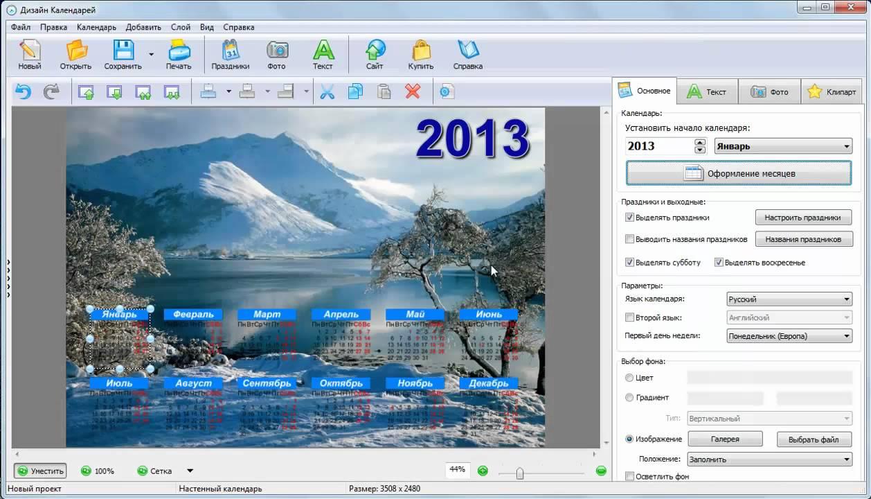 Календарь своей программу со фотографией