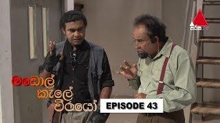 මඩොල් කැලේ වීරයෝ | Madol Kele Weerayo | Episode - 43 | Sirasa TV Thumbnail