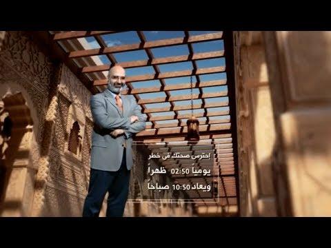 برومو برنامج احترس صحتك في خطر مع الدكتور أمير صالح