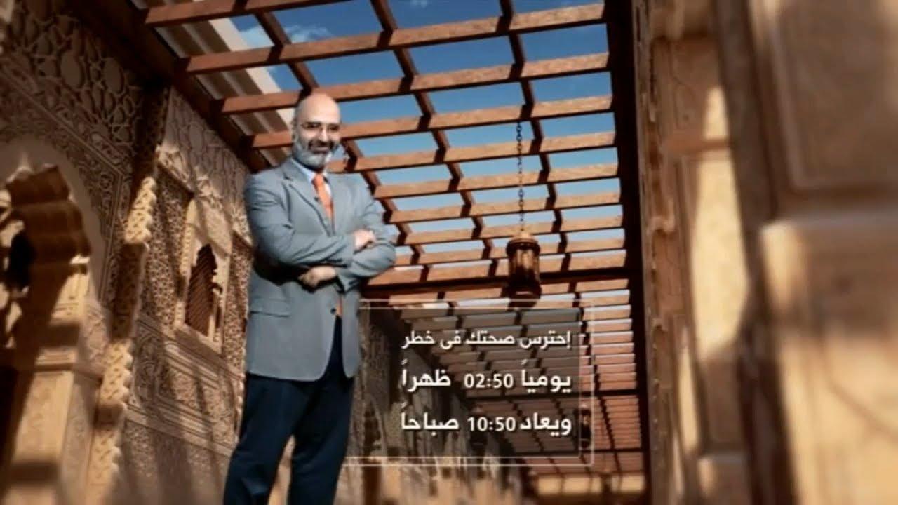 برومو برنامج احترس صحتك في خطر مع الدكتور أمير صالح يعرض البرنامج على قناة الرحمة الفضائية