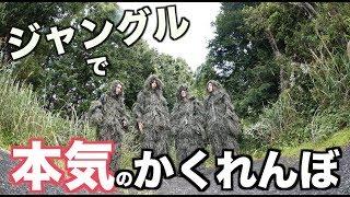 全員ギリースーツを着てジャングルでかくれんぼしてみた thumbnail