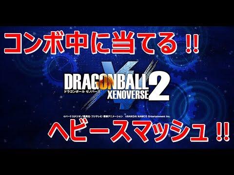 ドラゴンボールゼノバース2 (DRA...
