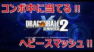 ドラゴンボールゼノバース2 (DRAGONBALL XENOVERSE 2) コンボ ヘビースマッシュ編