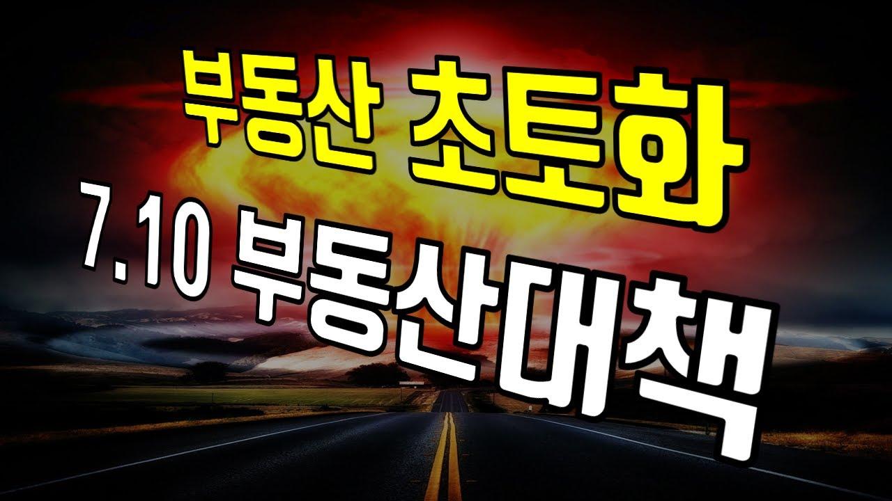 부동산 초토화  7.10 부동산 대책