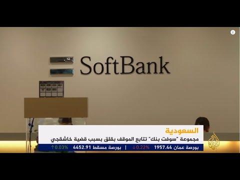 سوفت بنك اليابانية قلقة من تأثير قضية خاشقجي بالسعودية  - نشر قبل 16 دقيقة