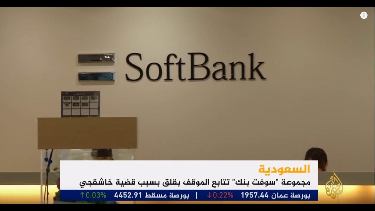الجزيرة:سوفت بنك اليابانية قلقة من تأثير قضية خاشقجي بالسعودية
