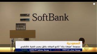 سوفت بنك اليابانية قلقة من تأثير قضية خاشقجي بالسعودية 🇸🇦 📈 thumbnail