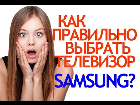 Как правильно выбрать телевизор Samsung? Выбор телевизора 2017. Как выбрать телевизор?