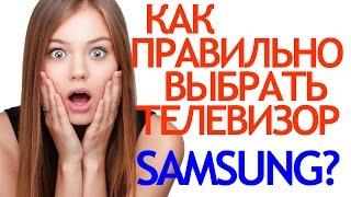 видео Телевизоры Samsung 2016-2017 года. Обзор линейки Новости 777-tv.ru