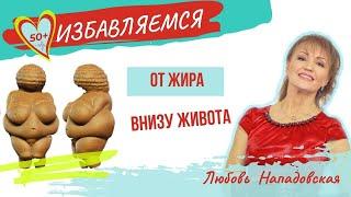 постер к видео Как избавься от жира на животе: суперэффективные упражнения (кому за 50+)