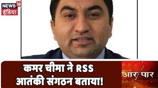 दिखी Qamar Cheema की मानसिकता, RSS को बताया आतंकी संगठन! | Aar Paar Amish Devgan के साथ
