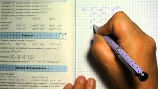 Задача 161 (281), Алгебра, 7 клас, Кравчук 2014