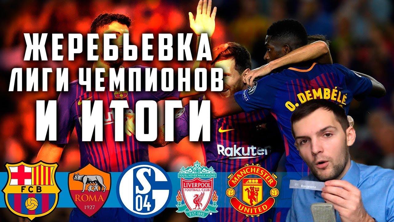 жеребьевка лиги чемпионов 2018: Жеребьевка Лиги Чемпионов 1/8 финала 2018-2019