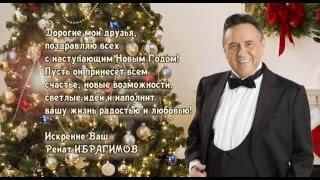 Ренат Ибрагимов. Над Россией Новый Год.