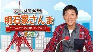 𝟮𝟬𝟭𝟴.𝟬𝟯.𝟬𝟰 明石家さんま オールニッポン お願い!リクエスト 私の東京...