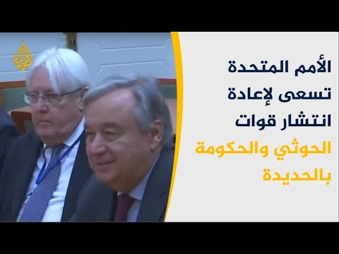 الأمم المتحدة تسعى لإعادة انتشار قوات الحوثي والحكومة بالحديدة