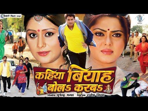 Kahiya Biyah Bola Karba | Sueprhit Full Bhojpuri Movie | Rinku Ghosh, Shikha Mishra, Alok Kumar