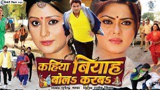 Kahiya Biyah Bola Karba | Sueprhit Full Bhojpur...