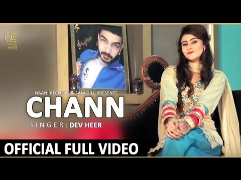 Latest Punjabi Song ● CHANN ● DEV HEER ● KARVACHAUTH SPECIAL ● Official Full Video ● HAAਣੀ Records