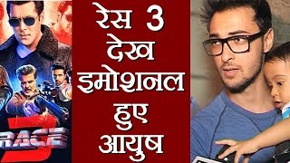 Race 3: Aayush Sharma gets EMOTIONAL after watching Salman Khan's film!| FilmiBeat