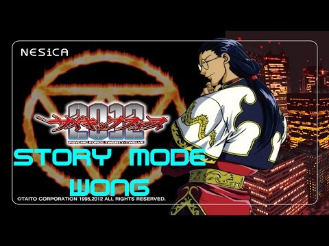 Psychic Force 2012 - Story Mode Wong