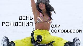 День рождения Оли Соловьевой