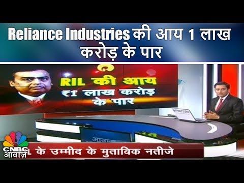 Reliance Industries की आय 1 लाख करोड़ के पार | RIL Q4 Results | CNBC Awaaz