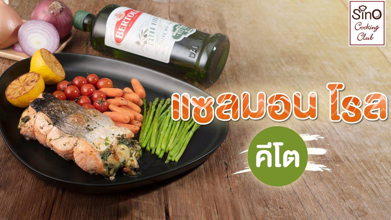 แซลมอนโรลคีโตไส้ผักโขมอบชีส | EP 13 Sino Cooking Club season 4