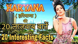 ।। { HARYANA } ।।की 20 लाजवाब बातें।। Most Interesting Facts About Haryana