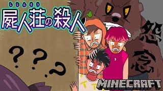 【マイクラ】怖すぎ!皆から1人に向けられる怨念が凄い!全員犯人なん!?【屍人荘の殺人ゲーム】
