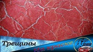 Почему трескается краска,шпатлёвка,лак. Как избежать(Почему трескаются шпатлёвка ,краска,лак как этого можно избежать Подписывайтесь на канал Олег Нестеров..., 2015-02-03T07:06:55.000Z)