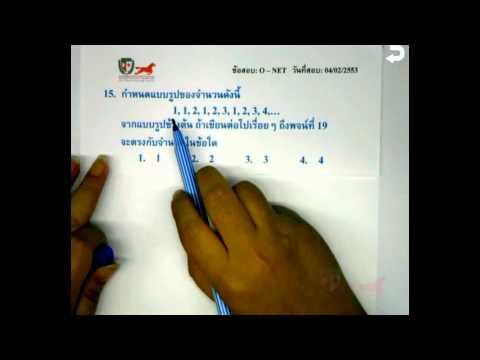 เฉลยข้อสอบคณิตศาสตร์ O-NET ม.3 ปี 53 Part 15