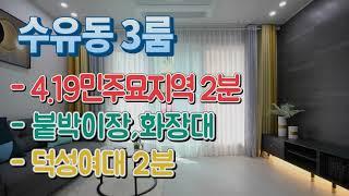 강북구신축빌라 매매 수유동 정남향 붙박이장 화장대 덕성…