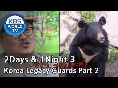 2 Days & 1 Night - Season 3 : Korea Legacy Guards Part2 [ENG/TAI/2017.05.21]