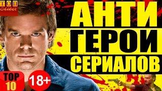 ЛУЧШИЕ АНТИГЕРОИ В СЕРИАЛАХ ТОП 10