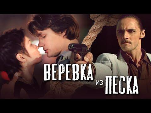 ВЕРЁВКА ИЗ ПЕСКА - Серия 12 / Криминальный детектив