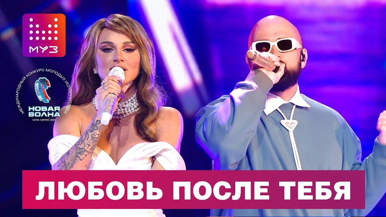 Artik u0026 Asti  Любовь после тебя  МУЗТВ FEST на Новой Волне