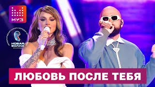 Artik & Asti - Любовь после тебя / МУЗ-ТВ FEST на Новой Волне