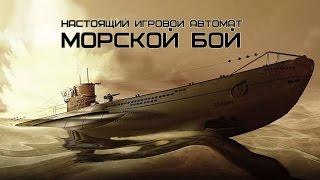 Справжній Морський Бій - Культовий ігровий автомат радянської епохи