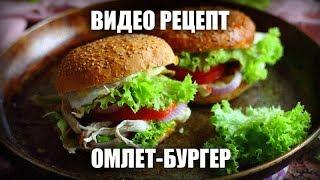 Омлет-бургер — видео рецепт