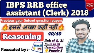 🔥IBPS RRB office assistant 2018 reasoning solution||IBPS RRB previous year question paper||manjiltak